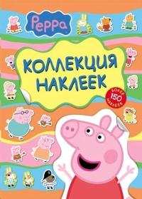 Свинка Пеппа. Коллекция наклеек (желтая)